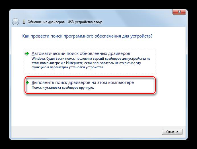 Переход к поиску драйверов на этом компьютере в окне Диспетчера устройств в Windows 7