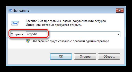 Переход к правке системного реестра в Windows 7