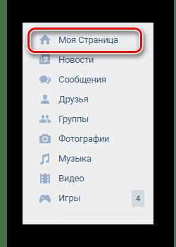 Переход к разделу Моя страница через главное меню в социальной сети ВКонтакте