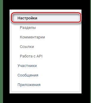 Переход к разделу Настройки в настройках группы в социальной сети ВКонтакте