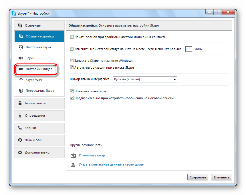 Переход к разделу Настройки видео в окне Настройки в программе Skype