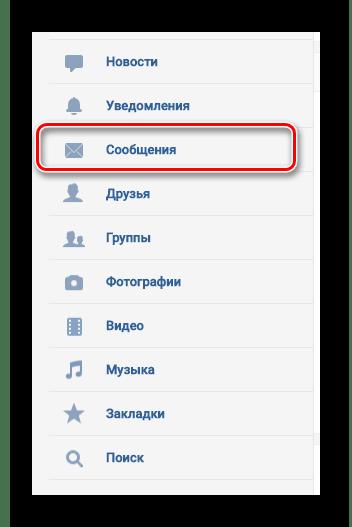 Переход к разделу Сообщения на мобильном сайте ВКонтакте