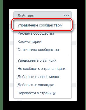 Переход к разделу Управление сообществом в социальной сети ВКонтакте