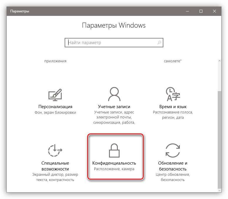 Переход к разделу конфиденциальности в Windows 10