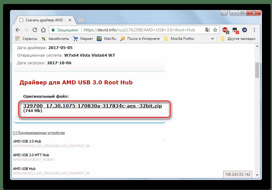 Переход к скачиванию драйвера на сервисе DevID через браузер в Windows 7