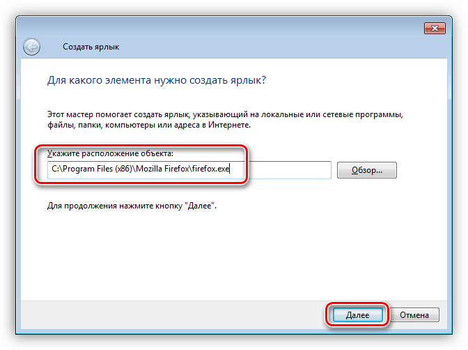 Переход к следующему этапу создания ярлыка на рабочем столе Windows