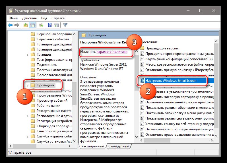 Переход к свойствам фильтра SmartScreen в редакторе локальной групповой политики Windows 10