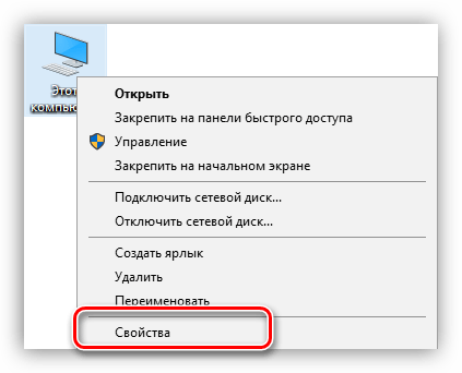 Переход к свойствам операционной системы в Windows 10