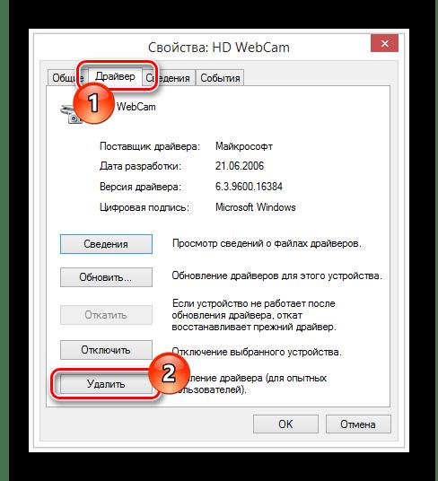 Переход к удалению веб-камеры в окне Свойства в Диспетчере устройств ОС Виндовс