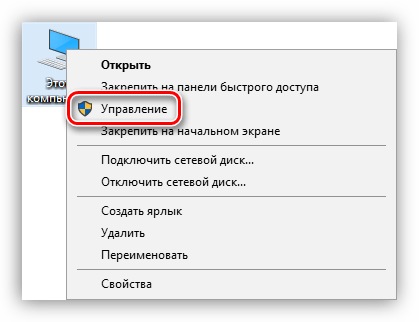 Переход к управлению параметрами операционной системы Windows 10