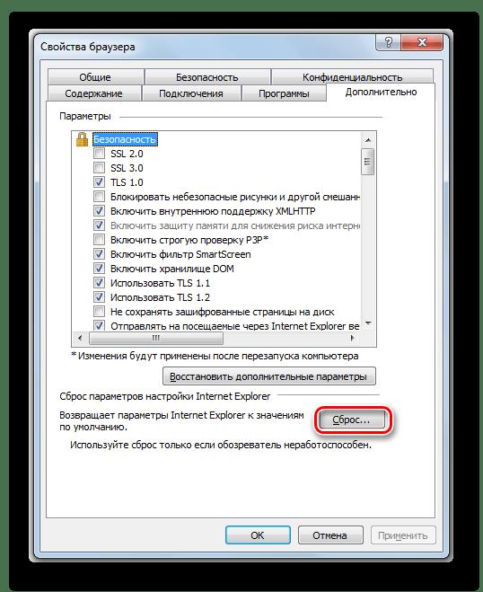 Переход ко сбросу настроек к значениям по умолчанию во вкладке Дополнительно в окне свойств браузера в веб-обозревателе Internet Explorer в Windows 7