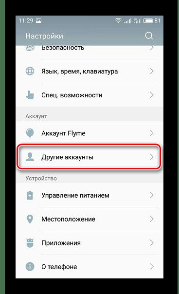 Переход в аккаунты Android