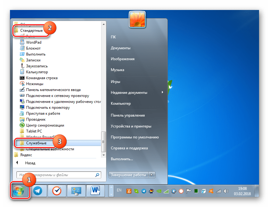 Переход в каталог Служебные из папки Стандартные через меню Пуск в Windows 7