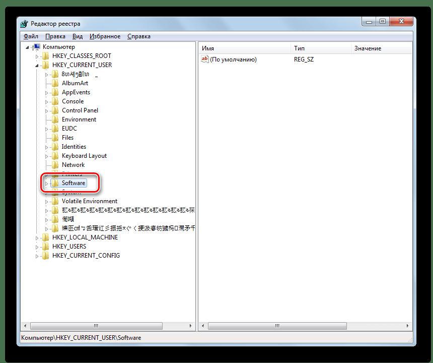 Переход в каталог Software из папки HKEY_CURRENT_USER в окне редактора системного реестра в Windows 7