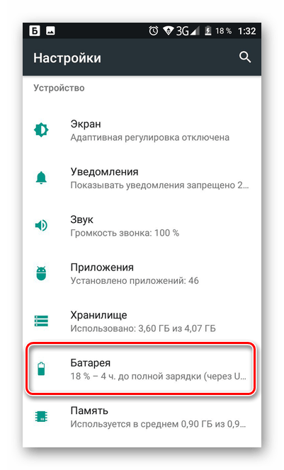 Переход в меню батарея из настроек Андроид