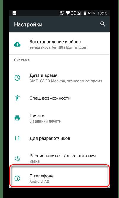 Переход в меню о телефоне из настроек андроид