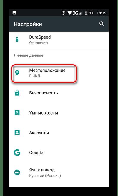 Переход в местоположение из настроек на Android