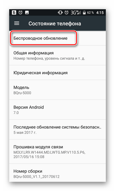 Переход в обновление из о телефона Андроид