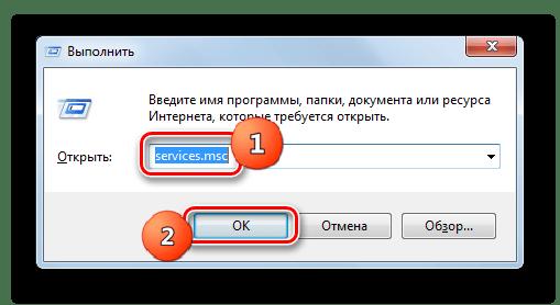 Переход в окно Диспетчера служб путем введения команды в окошке Выполнить в Windows 7