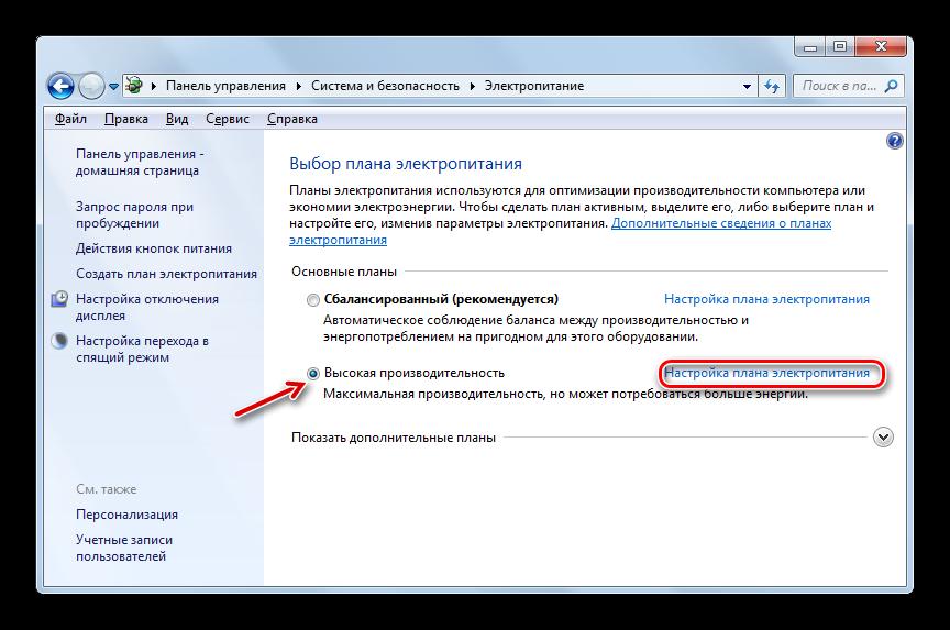 Переход в окно настройки плана электропитания текущего плана электропитания из окна Выбор плана электропитания в Панели управления в Windows 7