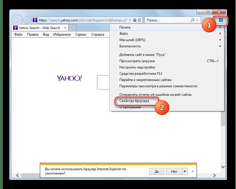 Переход в окно свойств браузера в веб-обозревателе Internet Explorer в Windows 7