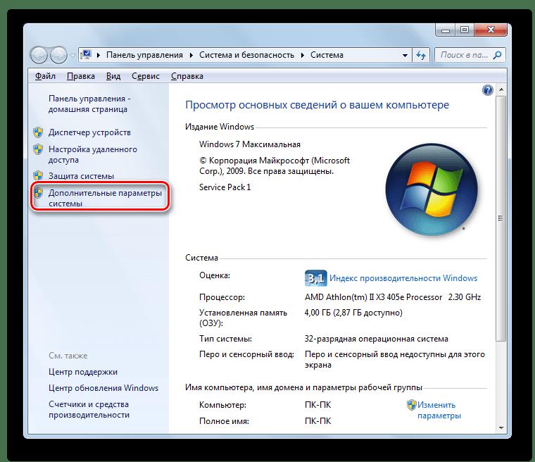 Переход в окошко дополнительных параметров системы из раздела Свойства системы в Windows 7
