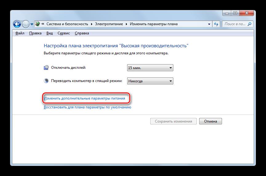Переход в окошко изменения дополнительных параметров питания из окна настройки плана электропитания в Панели управления в Windows 7