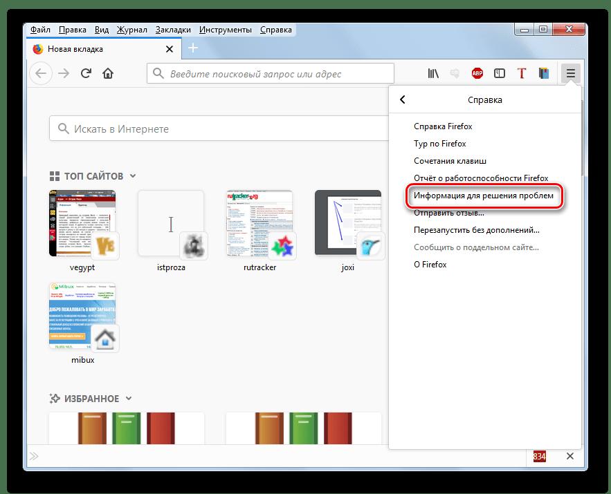 Переход в окошко с информацией для решения проблем в браузере Mozilla Firefox в Windows 7