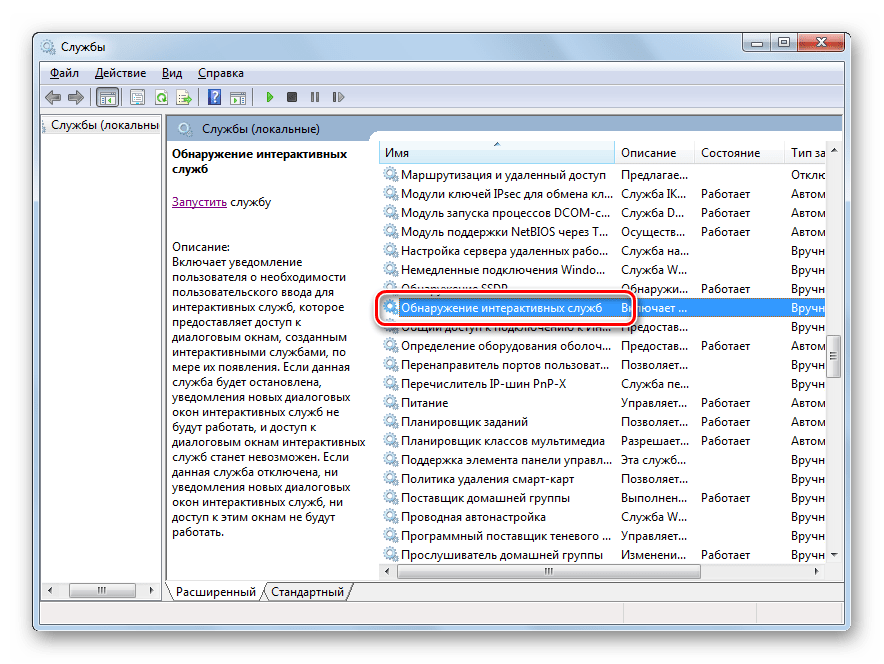 Переход в окошко свойств службы Обнаружение интерактивных служб в окне Диспетчера служб в Windows 7
