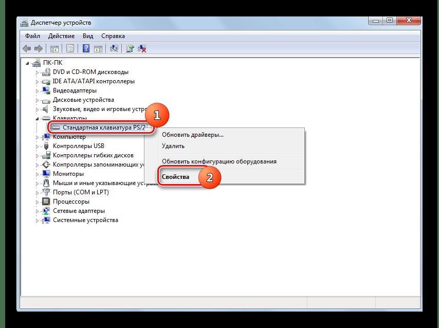 Переход в окошко свойств выбранного устройства из раздела Клавиатуры через контекстное меню в окне Диспетчера устройств в Windows 7