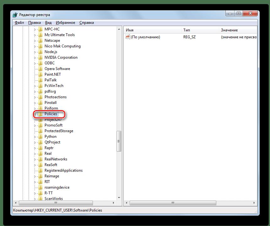 Переход в папку Policies из каталога Software в окне редактора системного реестра в Windows 7
