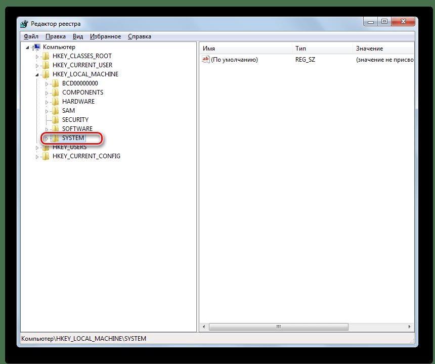 Переход в папку SYSTEM из раздела HKEY_LOCAL_MACHINE в окне Редактора системного реестра в Windows 7
