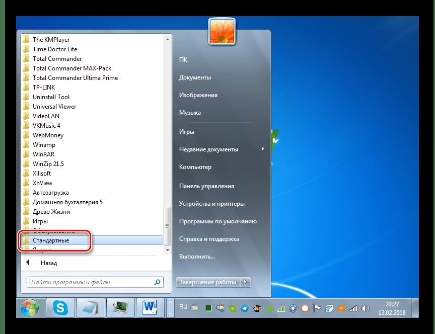 Переход в папку Стандартные из раздела все программы через меню пуск в Windows 7