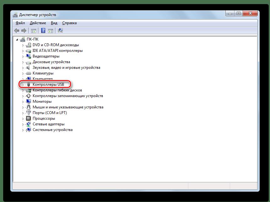 Переход в раздел Контроллеры USB в окне Диспетчера устройств в Windows 7