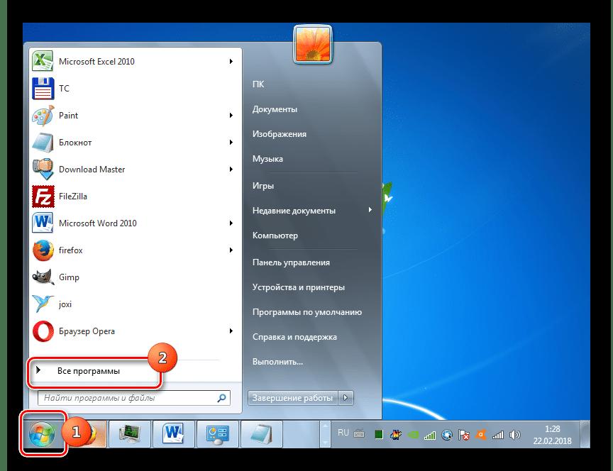 Переход в раздел Все программы через меню Пуск в Windows 7