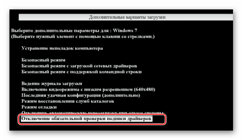 Переход в режим отключения обчзательной проверки подписи драйверов в Windows 7