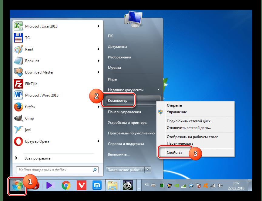 Переход в свойства компьютера с помощью контекстного меню через меню Пуск в Windows 7