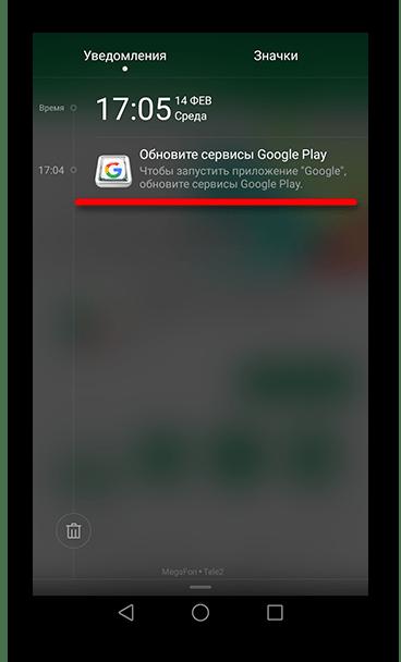 Переход в уведомление об обновлении Сервисов Google Play