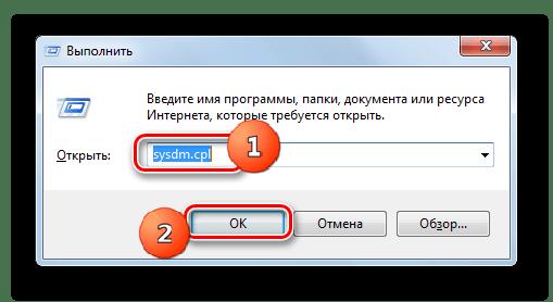 Переход во вкладку Имя компьютера в окошке Свойства системы путем ввода команды в окошке Выполнить в Windows 7