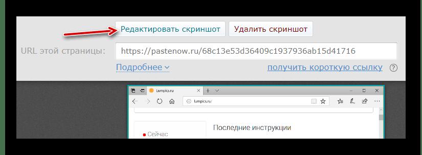 Переходим к редактированию скриншота в онлайн-сервисе PasteNow