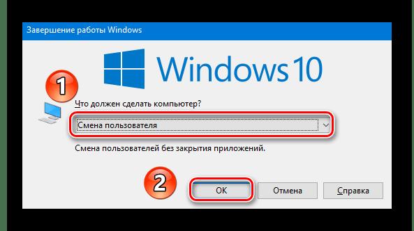 Переходим в другой профиль пользователя на Windows 10