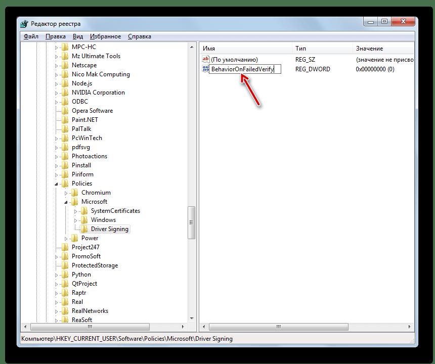 Переименование нового параметра DWORD 32 bit в разделе Driver Signing в окне редактора системного реестра в Windows 7
