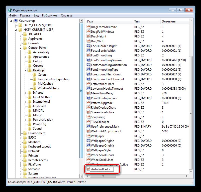Переименование строкового параметра в системнм реестре Windows
