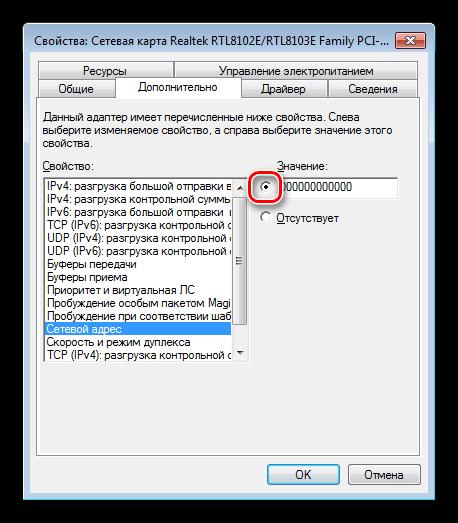 Переключение на ввод сетевого адреса в Диспетчере устройств Windows 7