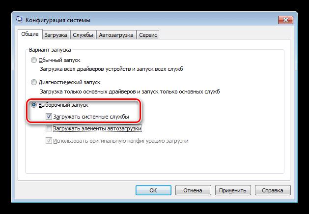 Переключение режима загрузки операционной системы в Windows 7
