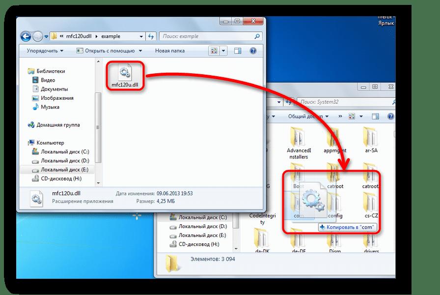 Перемещение mfc120u.dll в Систем32