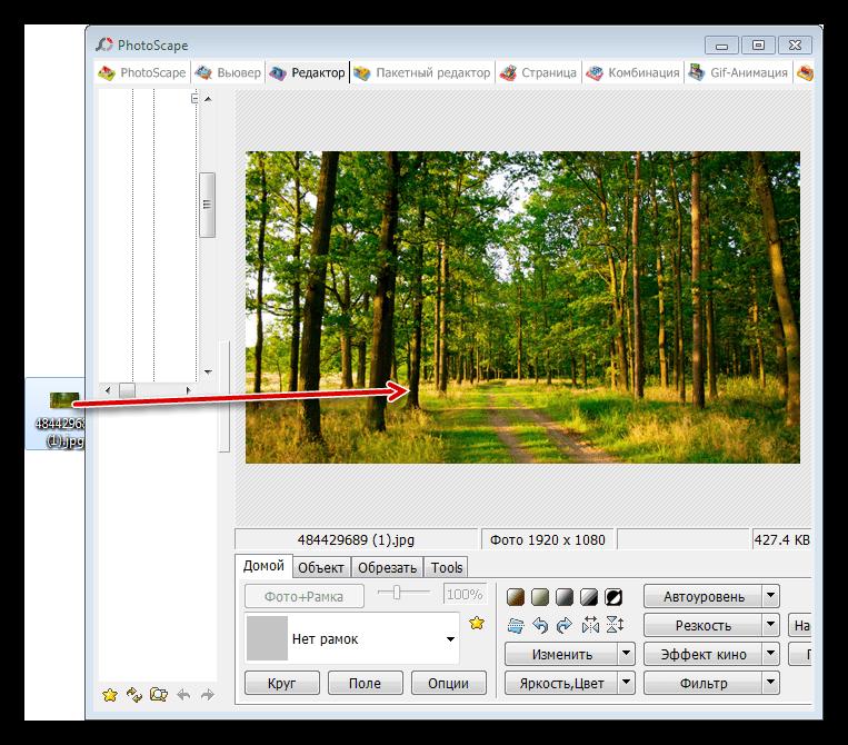 Перетаскивание фотографии в рабочее пространство программы PhotoScape