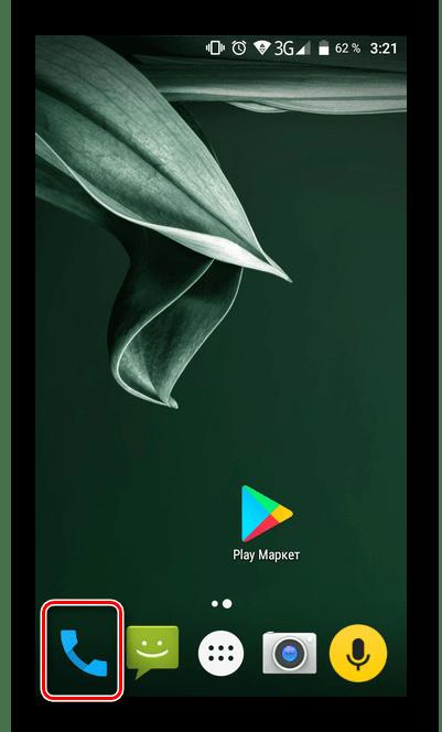 Перейти к списку контактов Android
