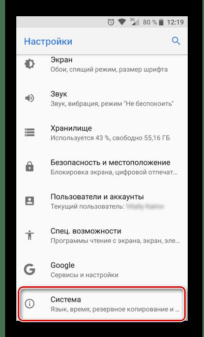 Перейти в система в Андроид 8
