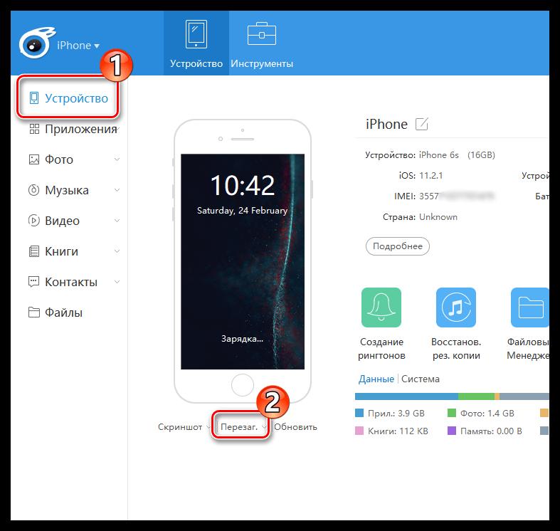 Перезагрузка iPhone через iTools